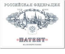 Патент Кузнецова И.В.